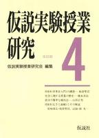 仮説実験授業研究 第3期 4