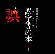 誤字等(ゴジラ)の本