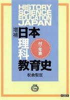 増補 日本理科教育史 付・年表