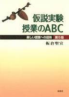 仮説実験授業のABC(第5版) 楽しい授業への招待
