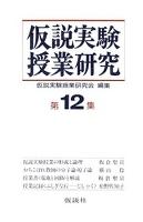 仮説実験授業研究 第2期 12
