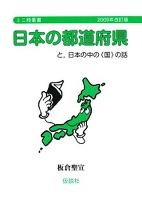 日本の都道府県 と,日本の中の〈国〉の話