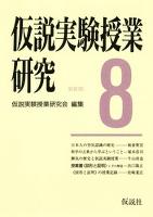 仮説実験授業研究 第3期 8