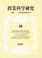 授業科学研究 10