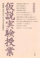 仮説実験授業 授業書〈ばねと力〉によるその具体化