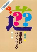 漢字遊びハンドブック