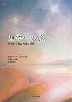 星空への旅 : 地球から見た天体の行動