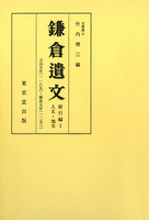 鎌倉遺文 索引編 第1巻