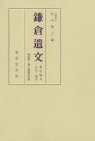 鎌倉遺文 索引編 第5巻