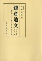 鎌倉遺文 古文書編 第11巻
