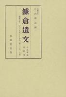 鎌倉遺文 古文書編 第4巻