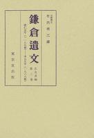 鎌倉遺文 古文書編 第3巻