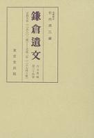 鎌倉遺文 古文書編 第34巻
