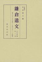 鎌倉遺文 古文書編 第2巻