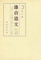 鎌倉遺文 古文書編 第15巻