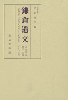 鎌倉遺文 古文書編 第33巻