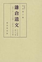 鎌倉遺文 古文書編 第22巻