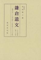 鎌倉遺文 古文書編 第17巻