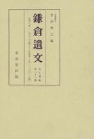 鎌倉遺文 古文書編 第21巻