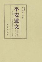 平安遺文 古文書編 第6巻