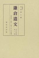 鎌倉遺文 古文書編 第1巻
