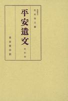 平安遺文 題跋編