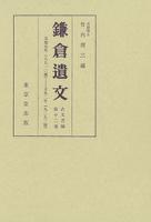 鎌倉遺文 古文書編 第12巻