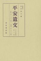 平安遺文 古文書編 第2巻