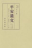 平安遺文 古文書編 第3巻