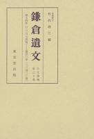 鎌倉遺文 古文書編 第30巻