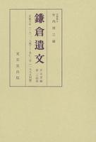 鎌倉遺文 古文書編 第24巻