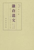 鎌倉遺文 古文書編 第10巻
