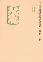 三田村鳶魚全集〈第22巻〉