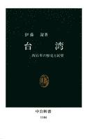 台湾 四百年の歴史と展望
