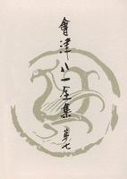會津八一全集 第7巻 - 随筆