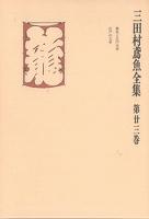 三田村鳶魚全集〈第23巻〉