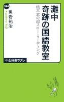 灘中奇跡の国語教室 橋本武の超スロー・リーディング