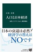 人口と日本経済 長寿、イノベーション、経済成長