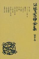 谷崎潤一郎全集〈第10巻〉