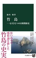 竹島―もうひとつの日韓関係史