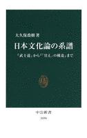 日本文化論の系譜 『武士道』から『「甘え」の構造』まで