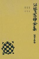 谷崎潤一郎全集〈第15巻〉