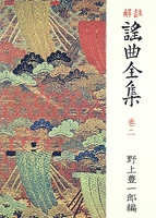 解註 謠曲全集〈巻2〉 [新装]