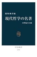 現代哲学の名著 20世紀の20冊