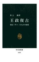 王政復古 慶応三年十二月九日の政変