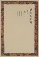 新燕石十種〈第2巻〉