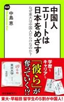 中国人エリートは日本をめざす なぜ東大は中国人だらけなのか?