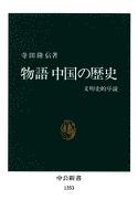 物語 中国の歴史 文明史的序説