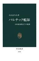 バルチック艦隊 日本海海戦までの航跡