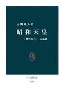 昭和天皇 「理性の君主」の孤独